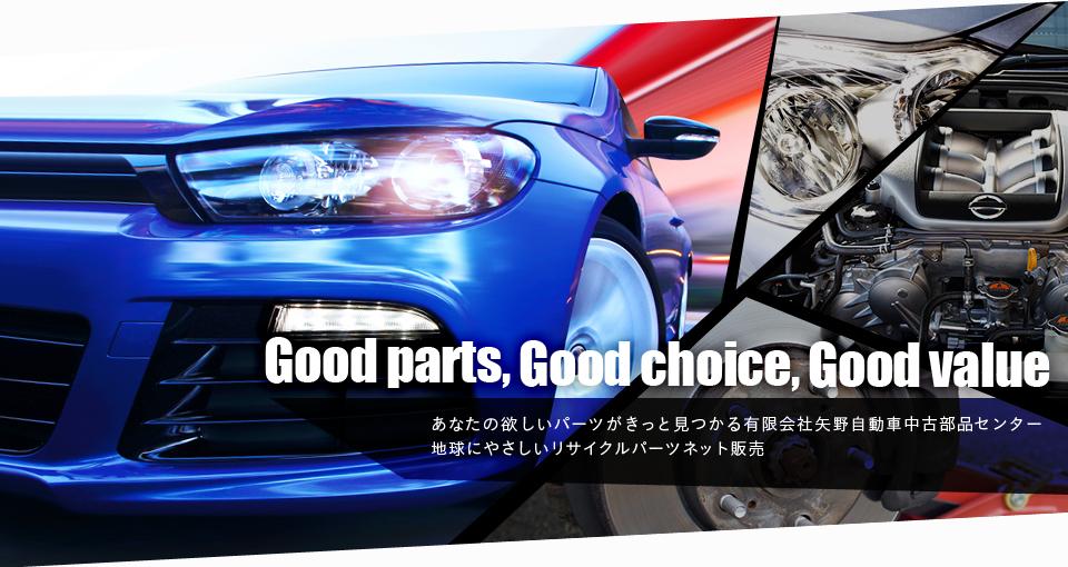 中古車部品なら愛知県豊橋市の矢野自動車中古部品センターへお任せください